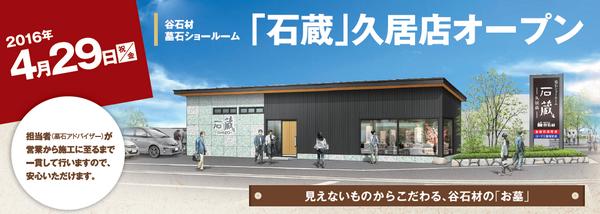 2016年4月29日久居店オープン!
