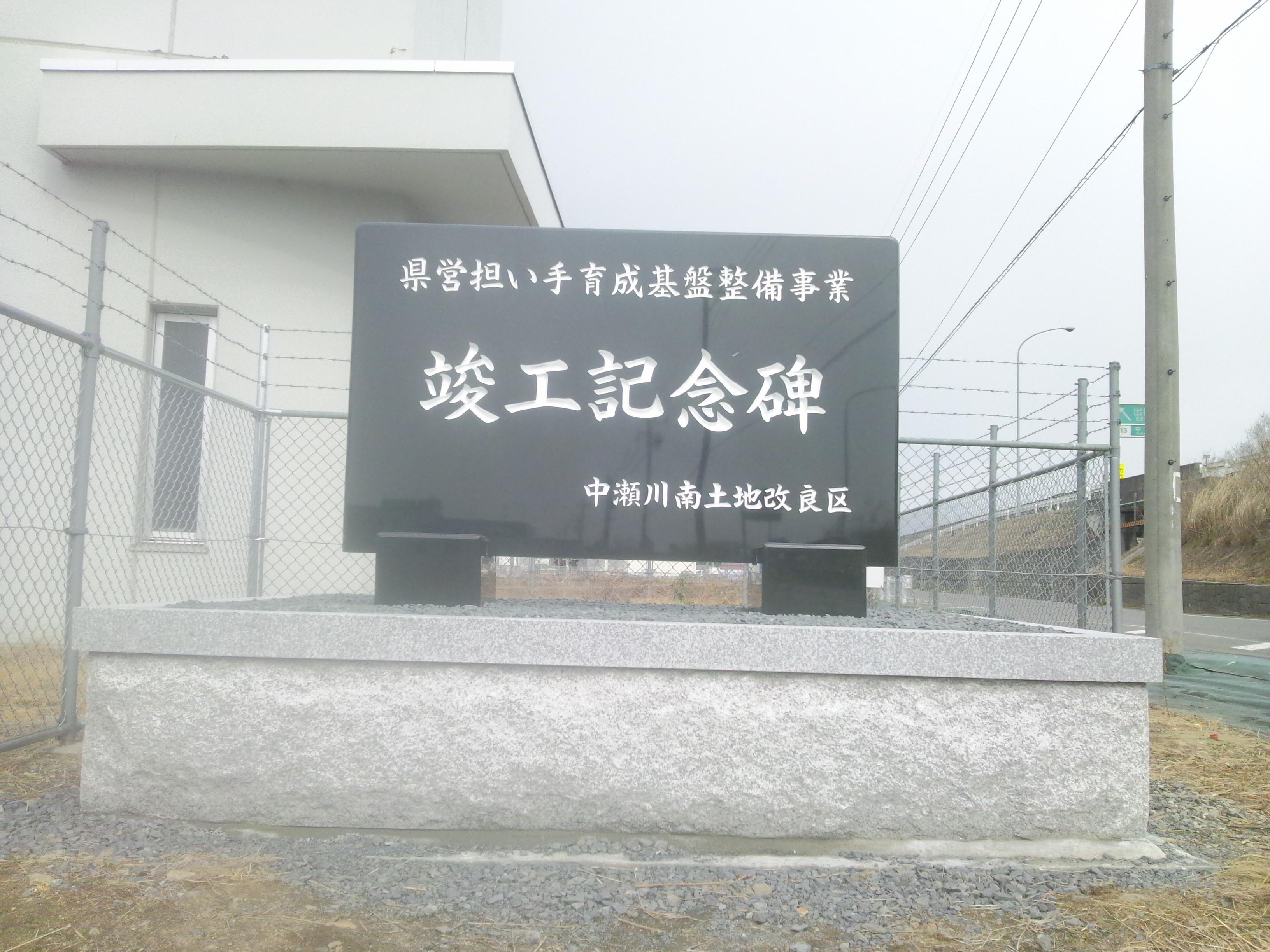 土地改良区竣工記念碑::株式会社...