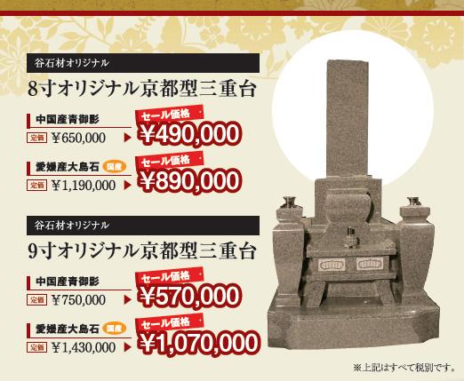 オリジナル京都型三重台