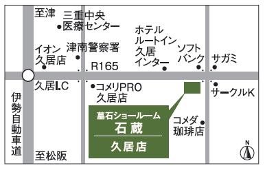 谷石材 株式会社 久居支店 地図